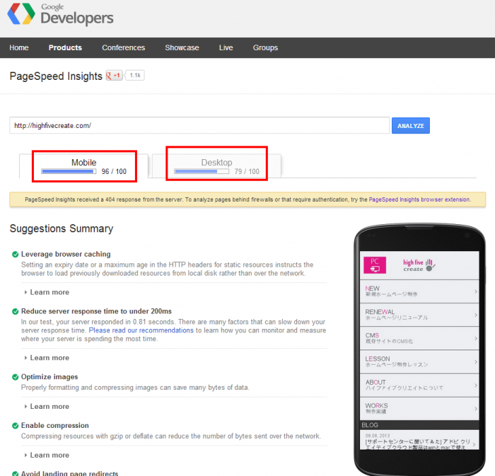 PageSpeed Insights_after