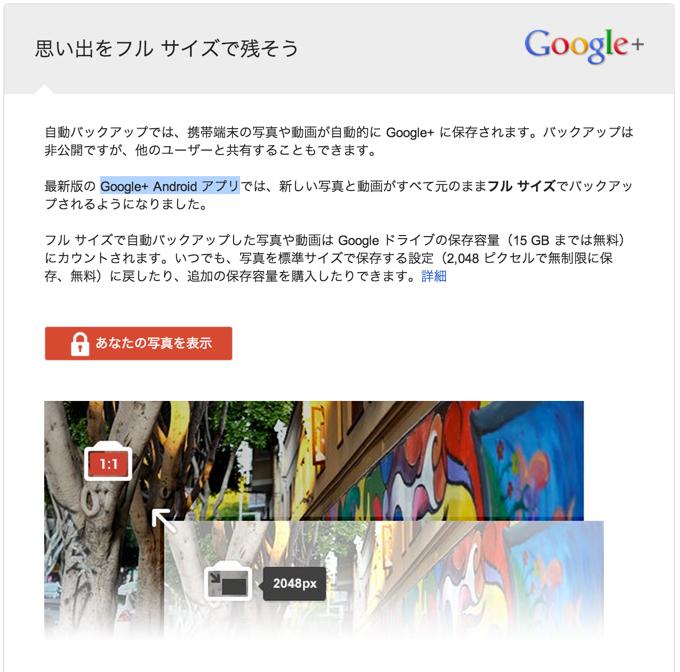Google__モバイルの新機能__フル_サイズの写真バックアップ