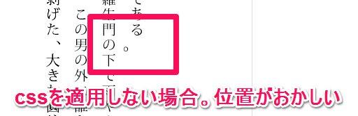 css-tategaki_kutouten_101013_115007_AM