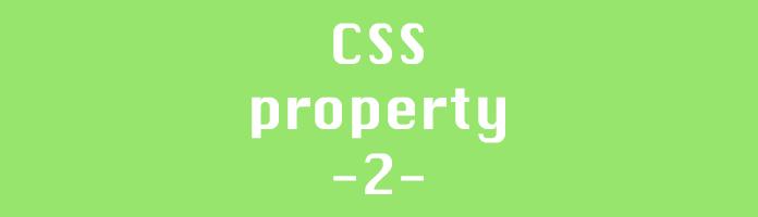 css_property2