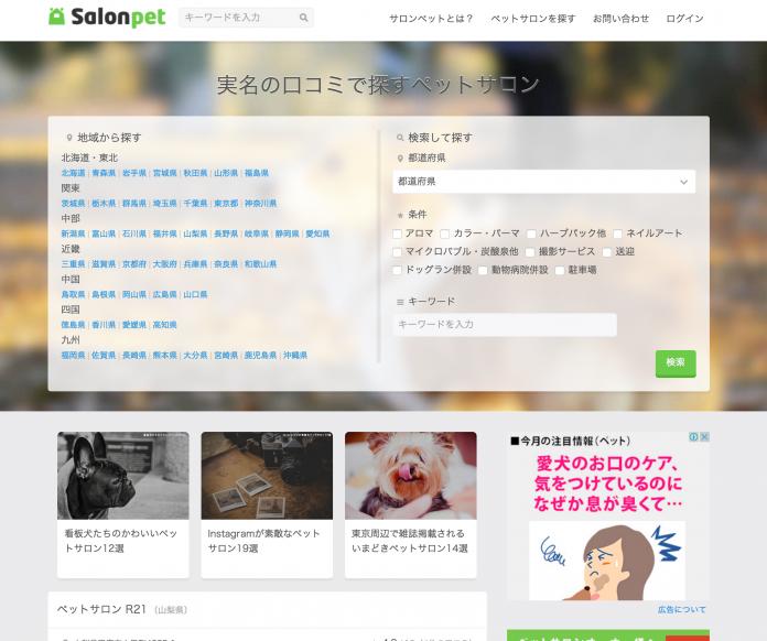 サロンペット_-_実名の口コミから探すペットサロンポータルサイト