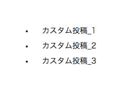 Custom post list 2
