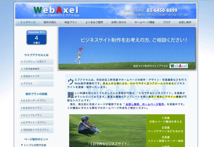 サイト制作世田谷 ホームページ作成が格安WebAxel