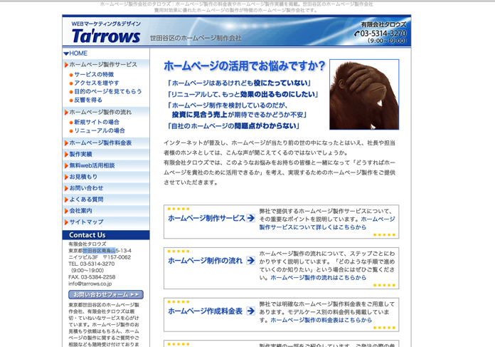 ホームページ製作会社 タロウズ