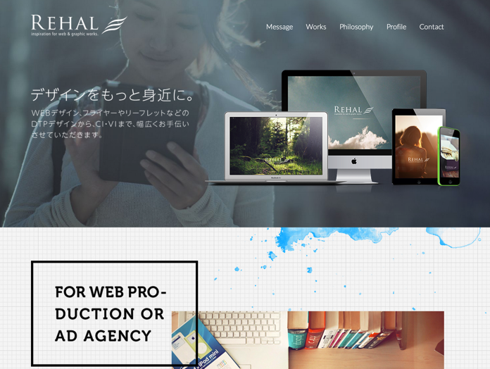 東京都世田谷区のWEB グラフィックデザイン事務所REHAL リハル