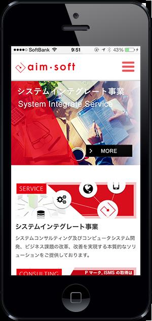 レスポンシブWebデザインにてスマートフォン対応