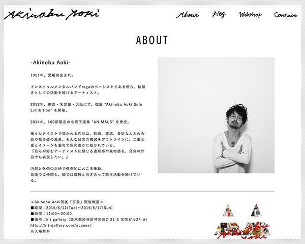 アーティストサイト下層ページ