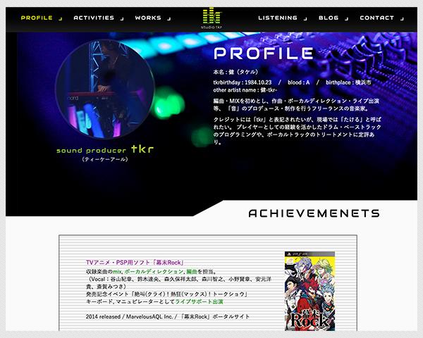 音楽家プロフィールページ