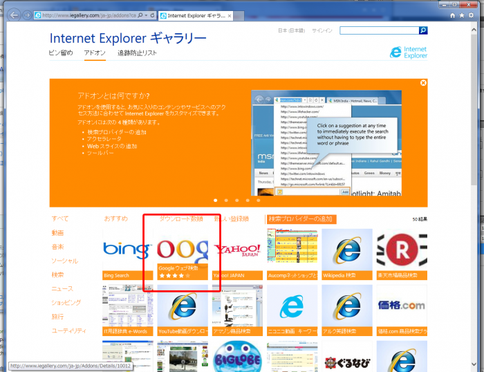 bing-to-google3
