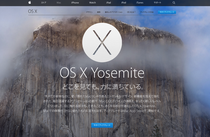 Apple OS?X Yosemite 概要