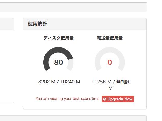 mixhostのサーバー容量が想定以上に増えているときはバックアップファイルを疑ってみる