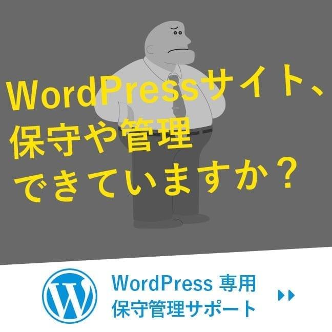 WordPress保守管理サポート